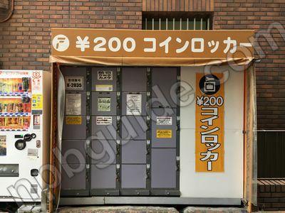 関内で一番安いコインロッカー