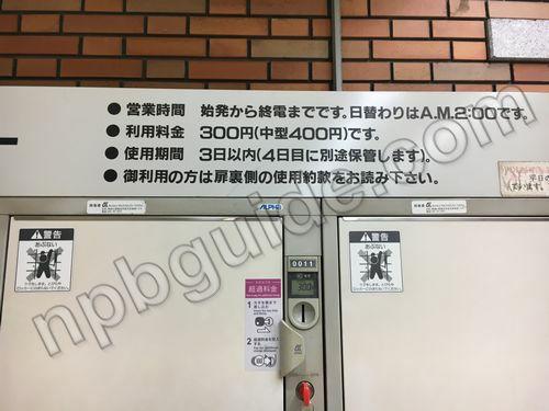 日本大通り駅コインロッカー料金