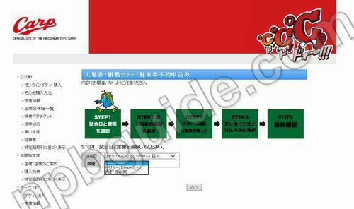 広島カープ公式サイト