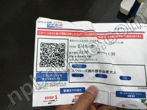 QRコード発券