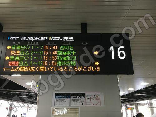 新大阪駅から大阪駅へ
