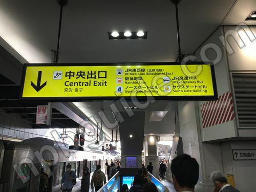 大阪駅の中央出口
