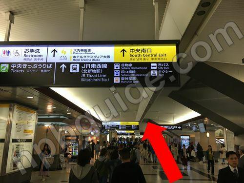 大阪駅から梅田駅へ