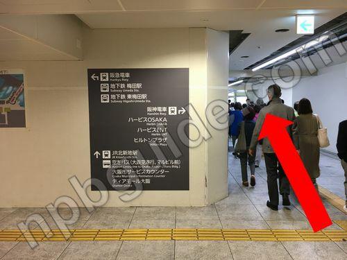 梅田駅に乗り換え
