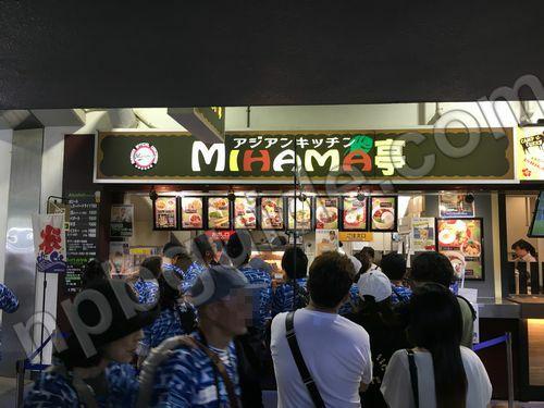 アジアンキッチン MIHAMA亭