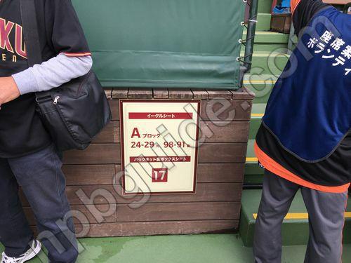 バックネット裏ボックスシート