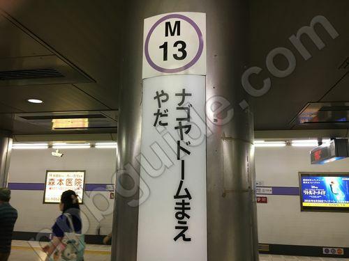 名古屋ドームのアクセス