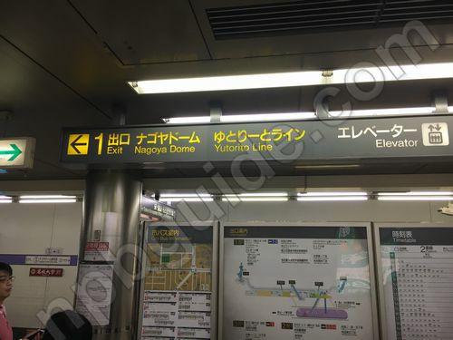ナゴヤドーム前矢田駅の1番出口