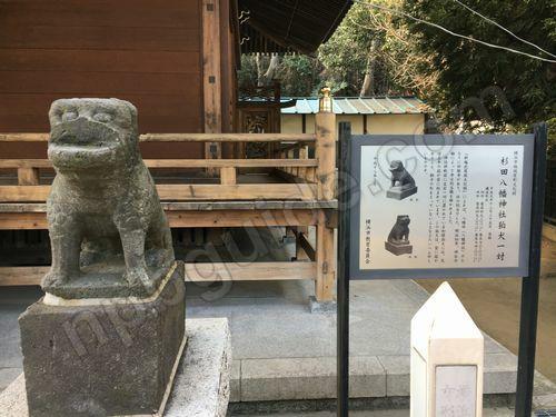 杉田八幡宮の狛犬