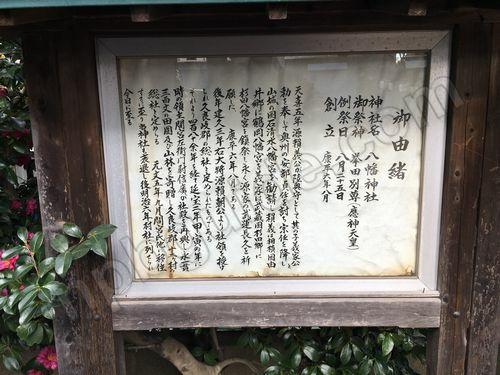 杉田八幡宮の由緒