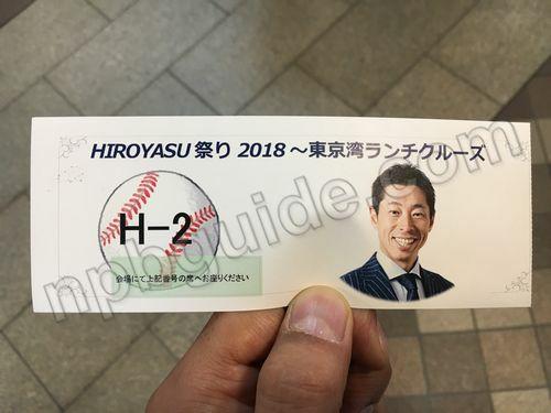 HIROYASU祭り2018の座席
