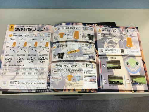 東京ドーム団体観戦プラン