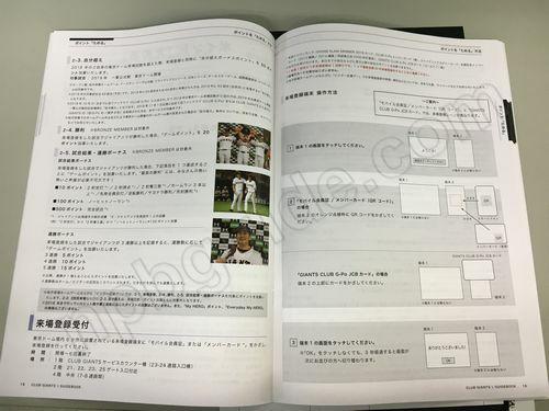 CLUB GIANTSのガイドブック