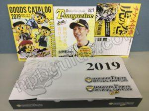 阪神タイガースファンクラブ