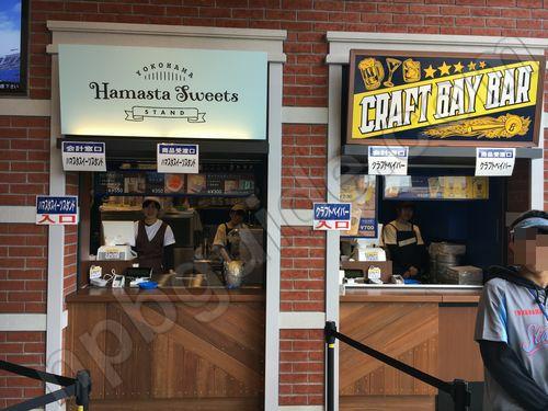 Hamasta Sweets & CRAFT BAY BAR